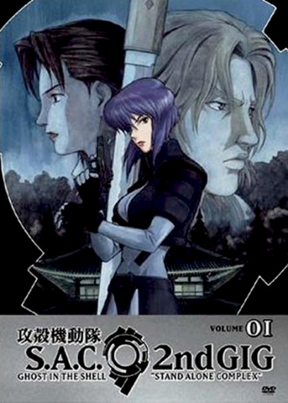 Poster Ghost In The Shell Stand Alone Complex 2nd Gig