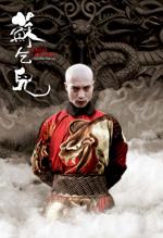 Poster True Legend  n. 4