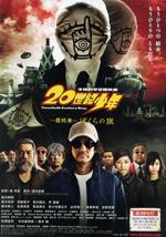 Trailer 20th Century Boys 3: Redemption