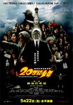 Trailer 20th Century Boys 2: The Last Hope