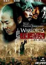 Poster Warlords  n. 7