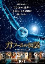 Poster Il Regno di Ga' Hoole - La leggenda dei guardiani  n. 14