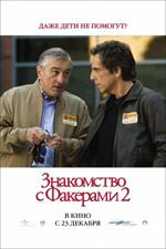 Poster Vi presento i nostri  n. 7