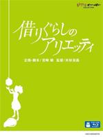 Poster Arrietty  n. 5