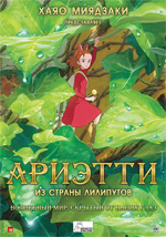Poster Arrietty  n. 6