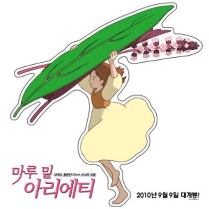 Poster Arrietty