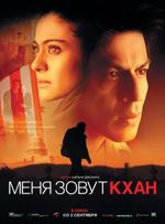 Poster Il mio nome è Khan  n. 8