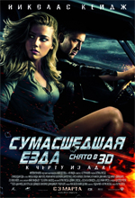 Poster Drive Angry 3D  n. 5