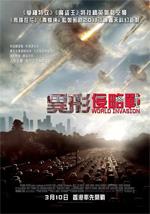 Poster World Invasion  n. 14