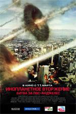 Poster World Invasion  n. 7