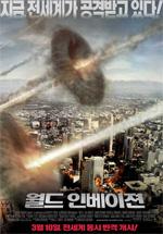 Poster World Invasion  n. 8
