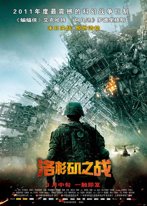 Poster World Invasion