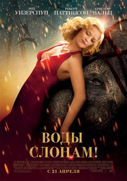 Poster 8 Come Lacqua Per Gli Elefanti