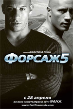 Poster Fast & Furious 5  n. 13
