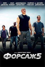 Poster Fast & Furious 5  n. 15