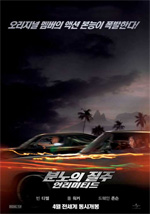 Poster Fast & Furious 5  n. 5