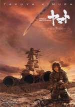 Poster Space Battleship Yamato  n. 1