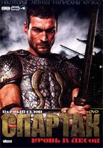 Poster Spartacus: Sangue e sabbia  n. 4