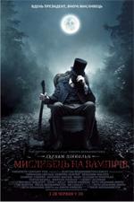 Poster La leggenda del cacciatore di vampiri  n. 2