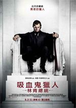 Poster La leggenda del cacciatore di vampiri  n. 5