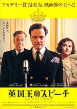 Poster Il discorso del re  n. 8