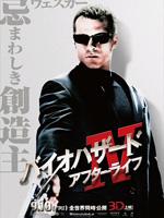 Poster Resident Evil: Afterlife  n. 13