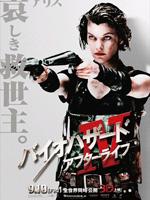 Poster Resident Evil: Afterlife  n. 15