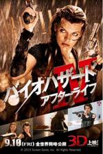 Poster Resident Evil: Afterlife  n. 20