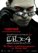 Poster Resident Evil: Afterlife  n. 6