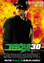 Poster The Green Hornet  n. 10