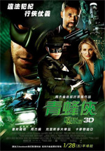 Poster The Green Hornet  n. 4