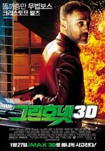 Poster The Green Hornet  n. 9