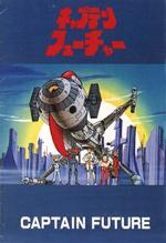 Poster Capitan Futuro  n. 1