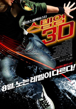 Poster Step Up 3D  n. 1