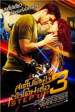 Poster Step Up 3D  n. 8