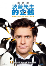 Poster I pinguini di Mr. Popper  n. 5