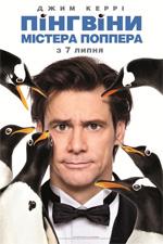 Poster I pinguini di Mr. Popper  n. 8