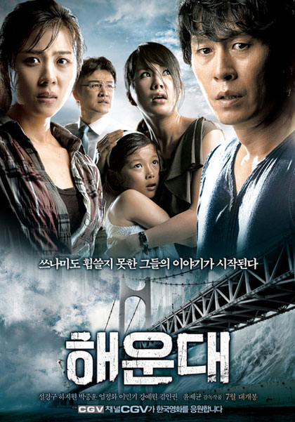 Risultati immagini per korean movie wave