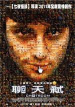 Poster I segreti della mente  n. 7