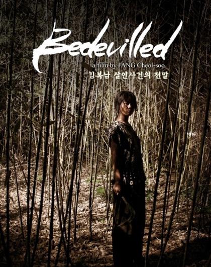 Risultati immagini per Bedevilled (2010)