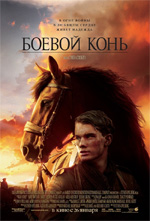 Poster War Horse  n. 5