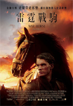 Poster War Horse  n. 8