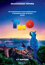 Poster Rio  n. 19