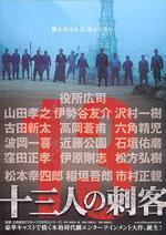 Poster 13 Assassini  n. 1