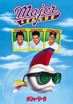Poster Major League - La squadra più scassata della lega  n. 1