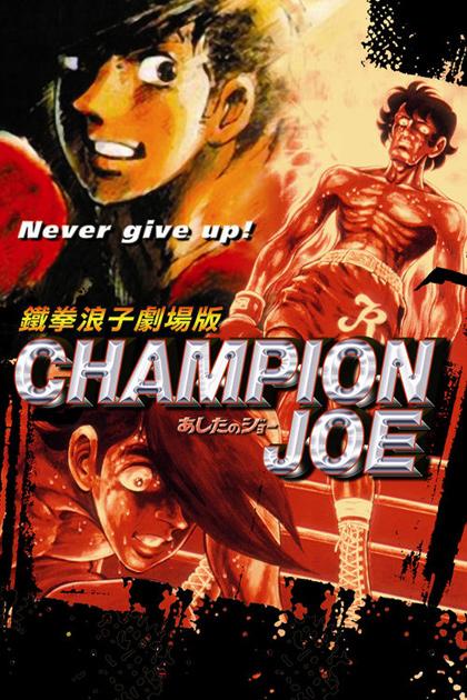 Locandina italiana Rocky Joe
