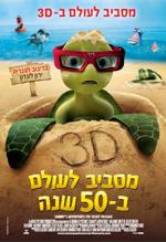 Poster Le avventure di Sammy  n. 6