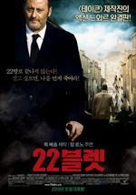 Poster L'Immortale  n. 6