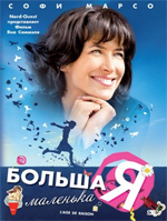 Poster Carissima Me  n. 4