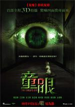 Trailer The Child's Eye 3D